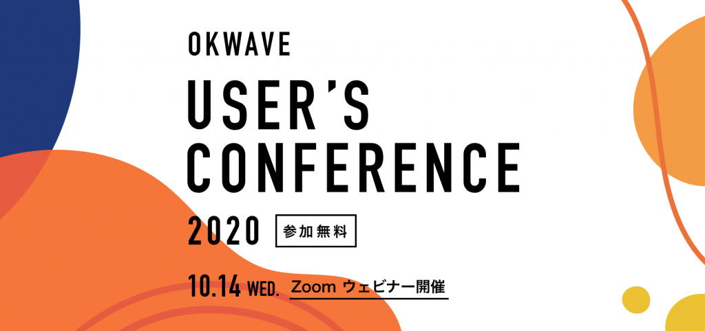 OKWAVE User's Conference 2020